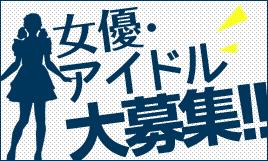 女優・アイドル大募集